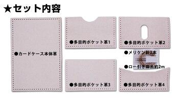 カードケースキット