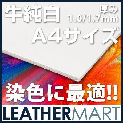 【染色に最適!】牛純白 A4サイズ(29.7x21cm) 厚み:1.0mm/1.7mm【ネコポス対応】