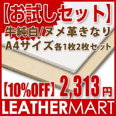 【お試しセット】牛純白+ヌメ革きなり A4サイズ(29.7x21cm) 各1枚2枚セット【ネコポス対応】