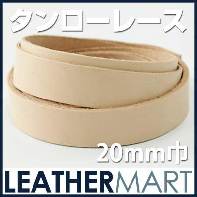 【国産】牛革タンローレース20mm巾【ネコポス対応】