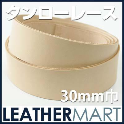 【国産】牛革タンローレース30mm巾