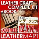 【送料無料】レザークラフト手縫い用工具18点【 コンプリートキット】+レザークラフト書籍【日本製】プロも使用して…