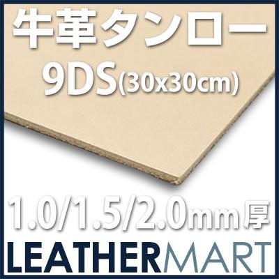【日本製】レザークラフトの定番のヌメ革!牛革タンロー9DS(30x30cm) 1.0/1.5/2.0mm厚