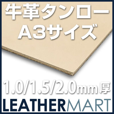 【日本製】牛革タンローA3サイズ(42x29.7cm) 1.0mm/1.5mm/2.0mm厚