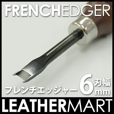 【レザークラフト用工具】フレンチエッジャー6mm巾