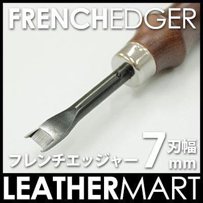 【レザークラフト用工具】フレンチエッジャー7mm巾
