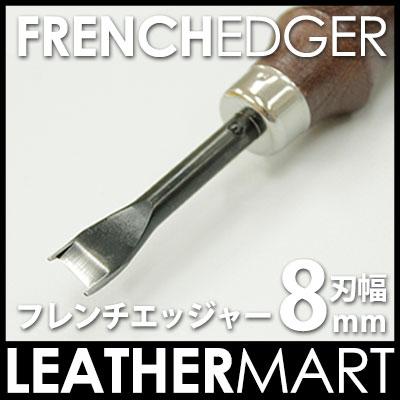 【レザークラフト用工具】フレンチエッジャー8mm巾