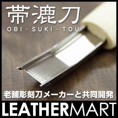 老舗彫刻刀メーカーと共同開発した漉き用工具 フレンチエッジャーのように使える【帯漉刀(おびすきとう)】