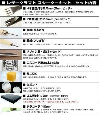【日本製】レザークラフト工具10点入りスターターキット・TVでも紹介された匠の技(菱目打ち)もセレクト〜プロも使用している工具キット【楽ギフ_包装】