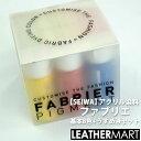 【SEIWA】ファブリエ 基本8色+うすめ液セット   染料 染色 塗料 革 レザー レザークラフト 布 皮革 ヌメ革 アクリル…