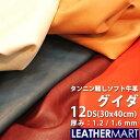 牛革 グイダ (全10色) 1.2mm/1.6mm厚12DS(30x40cm)|日本製 レザー レザークラフト 赤 革 革材料 本革 タンニン鞣し …