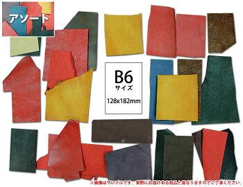 タンニン鞣し革はぎれパック・B6サイズくらいのはぎれが約500g