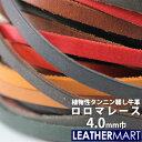 牛革 ロロマ レース4mm (全11色)【ネコポス対応】 |日本製 革ヒモ 革ひも レース レザークラフト 革 革材料 本革 …
