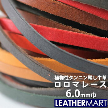 ロロマレース6mm巾