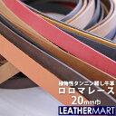 牛革 ロロマ レース20mm (全11色)【ネコポス対応】 |日本製 革ヒモ 革ひも レース レザークラフト 革 革材料 本革 …