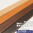【栃木レザー】 牛ヌメオイルレース15mm【ネコポス対応】 |日本製 栃木レザー 革ヒモ 革ひも レース レザークラフト…