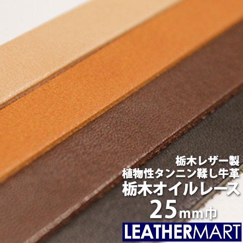 【栃木レザー】 牛ヌメオイルレース25mm レザークラフト ベルト材料革