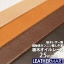 【栃木レザー】 牛ヌメオイルレース25mm |日本製 栃木レザー 革ヒモ レース レザークラフト ベルト材料革 革 革材料…
