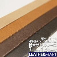 e5b1c54fd1ed PR 牛革サドルレース3mm 【国産】 日本が誇る「 栃木レザー製 」.