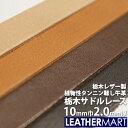 【栃木レザー】 サドルレース10mm 【ネコポス対応】 |日本製 栃木レザー 革ヒモ 革ひも レース レザークラフト 革 …