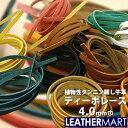 牛革 ティーポ レース4mm (全21色)【ネコポス対応】 |日本製 革ヒモ 革ひも レース レザークラフト 革 革材料 本革…