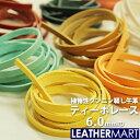 牛革 ティーポ レース6mm (全21色)【ネコポス対応】 |日本製 革ヒモ 革ひも レース レザークラフト 革 革材料 本革…