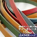 牛革 ティーポ レース15mm (全7色)【ネコポス対応】 |日本製 革ヒモ 革ひも レース レザークラフト 革 革材料 本革…
