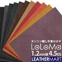 牛革 ロロマ(全11色) 1.2mm厚 4.5DS(15x30cm) 【ネコポス対応】|日本製 レザー レザークラフト 赤 革 革材料 本革 …