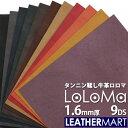 牛革 ロロマ(全11色) 1.6mm厚 9DS(30x30cm) |日本製 レザー レザークラフト 赤 革 革材料 本革 タンニン鞣し タン…