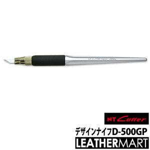【NTカッター】デザインナイフ D-500GP【ネコポス対応】切り絵 消しゴムはんこ けしはん クラフト