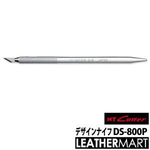 【NTカッター】デザインナイフ DS-800P【ネコポス対応】切り絵 消しゴムはんこ クラフト