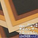 栃木レザー オイルレザー (全4色) 2.0mm厚4.5DS(10x15cm) 【ネコポス対応】|日本製 レザー レザークラフト 赤 革 …