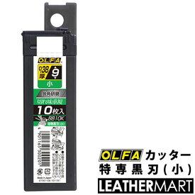 【OLFA】カッター替刃 特専黒刃(小)10枚入り【ネコポス対応】
