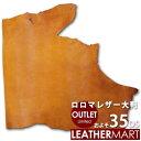 ロロマレザー大判およそ 35DS |日本製 レザークラフト レザー はぎれ ハギレ ヌメ革 ぬめ革 タンニン