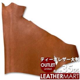 ティーポレザー大判およそ35DS |日本製 レザークラフト レザー はぎれ ハギレ ヌメ革 ぬめ革 タンニン