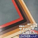 栃木レザー サドルレザー (全6色) 1.5mm厚1.5DS(10x15cm) 【ネコポス対応】|日本製 レザー レザークラフト 赤 革 …