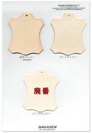 皮革サンプル01(牛タンロー、ゴードタンロー、シープタンロー)【ネコポス対応】