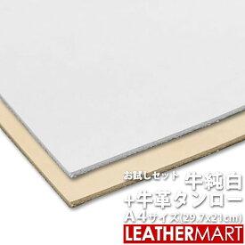 【お試しセット】牛純白+牛革タンロー A4サイズ(29.7x21cm) 各1枚2枚セット【ネコポス対応】