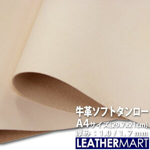 ソフト ヌメ革きなりA4サイズ(29.7x21cm)【1.0mm/1.7mm】【ネコポス対応】|日本製 牛革 タンロー A4サイズ レザークラフト 革材料 本革 タンロー タンニン タンニンなめし 革 牛革 はぎれ ハギレ