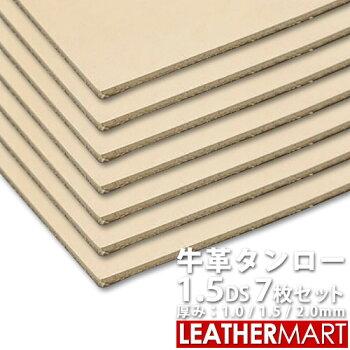 【お買い得セット】牛革タンロー1.5DS(10x15mm)7枚セット