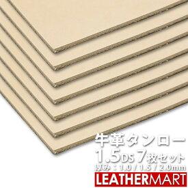 【お買い得セット】レザークラフトの定番!牛革タンロー1.5DS(10x15cm)7枚セット 1.0/1.5/2.0mm厚【ネコポス対応】