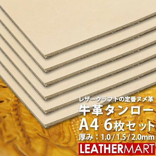 【送料無料】【お買い得セット】ヌメ革きなり【日本製】レザークラフトの定番!! 牛革タンローA4サイズ(29.7x21cm)【1.0mm/1.5mm/2.0mm】6枚セット
