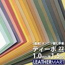 牛革 ティーポ (全22色) 1.0mm厚1.5DS(10x15cm) 【ネコポス対応】|日本製 レザー レザークラフト 赤 革 革材料 本革 タンニン鞣し …