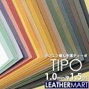 牛革 ティーポ (全22色) 1.0mm厚1.5DS(10x15cm) 【ネコポス対応】|日本製 レザー レザークラフト 赤 革 革材料 本…