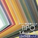 牛革 ティーポ(全22色) 1.6mm厚9DS(30x30cm) |日本製 レザー レザークラフト 赤 革 革材料 本革 タンニン鞣し タン…