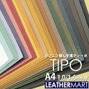 牛革 ティーポ (全22色) 1.0/1.6mm厚 A4サイズ(29.7x21cm) 【ネコポス対応】|日本製 レザー レザークラフト 赤 革 …