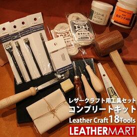 【送料無料】レザークラフト 工具セット18点コンプリートキット| 日本製 キット DIY 初心者 初心者キット 工具 工具セット 手縫い 手縫いキット ハンドソーイングセット ハンドメイド クラフト 手作り ギフト プレゼント