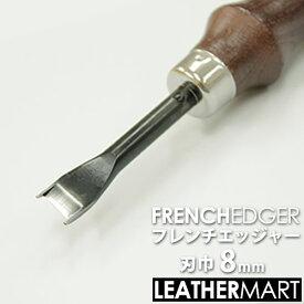 【レザークラフト用工具】フレンチエッジャー8mm巾| レザークラフト レザー 革 工具 道具 刃物 漉き 漉き工具