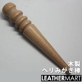 コバ磨きに便利! レザークラフト用 クラフト社 木製ヘリみがき棒