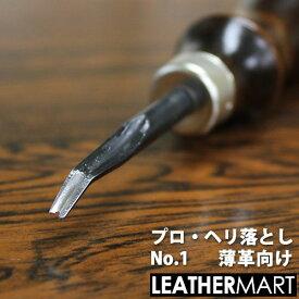 薄革向け【日本製】プロ・ヘリ落としNo.1 ヤキが入っているので切れ味抜群のレザークラフト用工具!